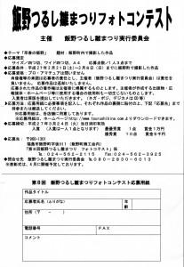 第8回フォトコン応募用紙