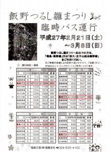 福島交通 運行表